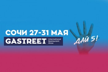 Abat на Gastreet International Restaurant Show 2019!