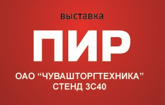 ПИР-2013